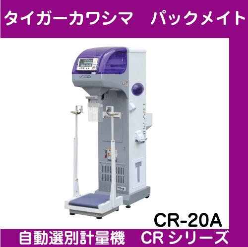 【タイガーカワシマ】 自動選別計量機 パックメイト CR-20A