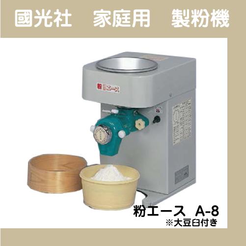 【國光社】卓上製粉機 粉エース A-8型(大豆臼付)