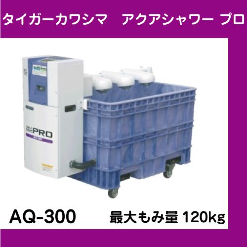 タイガーカワシマ アクアシャワー AQ-300