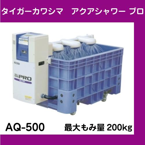 タイガーカワシマ アクアシャワー AQ-500