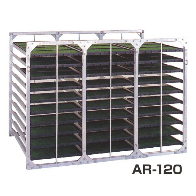 【昭和ブリッジ】アルミ苗箱収納棚 AR-120 苗コン