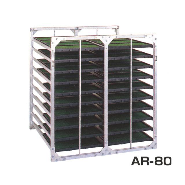 【昭和ブリッジ】アルミ苗箱収納棚 AR-80 苗コン