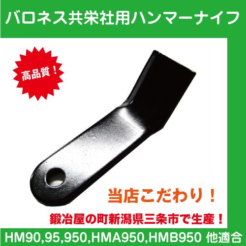 共栄社バロネス用ハンマーナイフモア刃 単品 【HM90・HM95・HM950 ...
