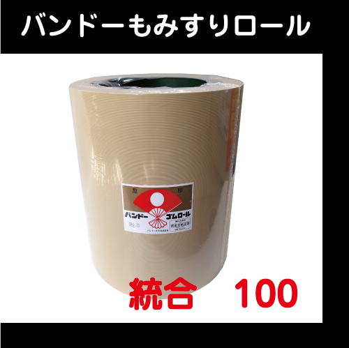 【バンドー】 もみすりロール 統合 100型