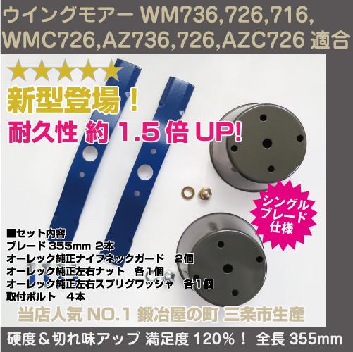 ウイングモアーブレード 替刃 355mm