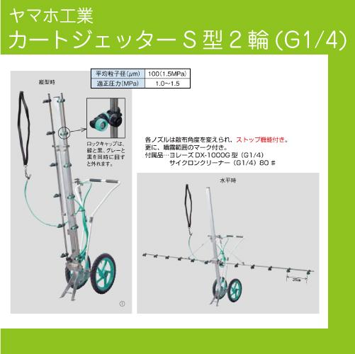 【ヤマホ】カートジェッターS型2輪(G1/4)
