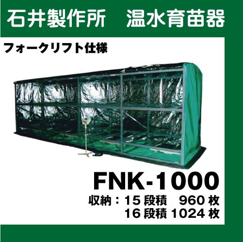 石井製作所 温水育苗器 FNK-1000