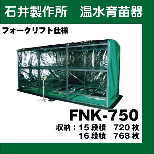 石井製作所 温水育苗器 FNK-750