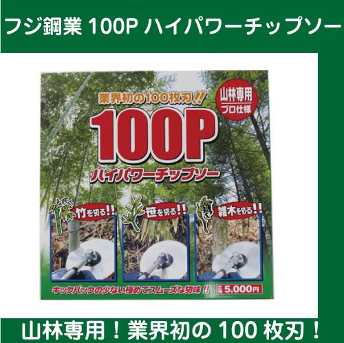 【フジ鋼業】 100Pハイパワーチップソー