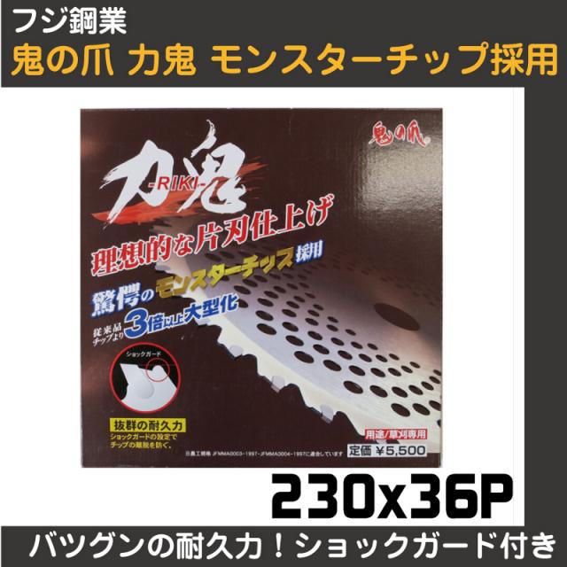 【フジ鋼業】 モンスターチップ採用!鬼の爪チップソー 力鬼 230x36p
