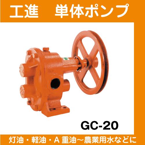【工進】ギヤーポンプ(単体ポンプ)GC-20(3/4インチ)