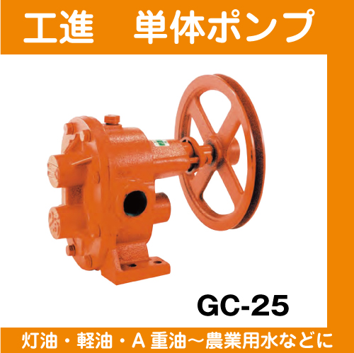 【工進】ギヤーポンプ(単体ポンプ)GC-25(1インチ)
