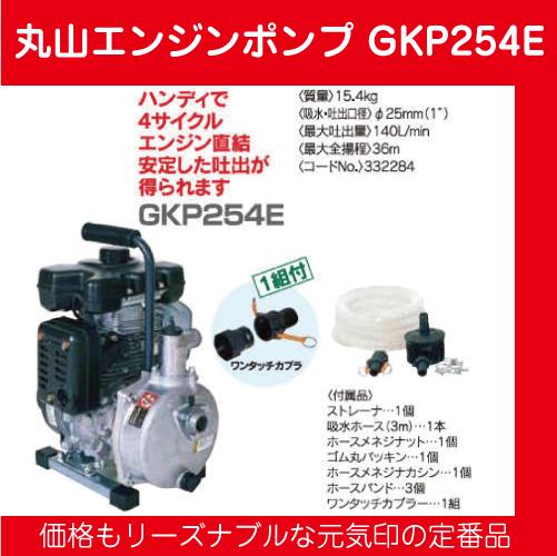 丸山製作所 エンジンポンプ GKP254E