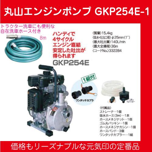 丸山製作所 エンジンポンプ GKP254E-1