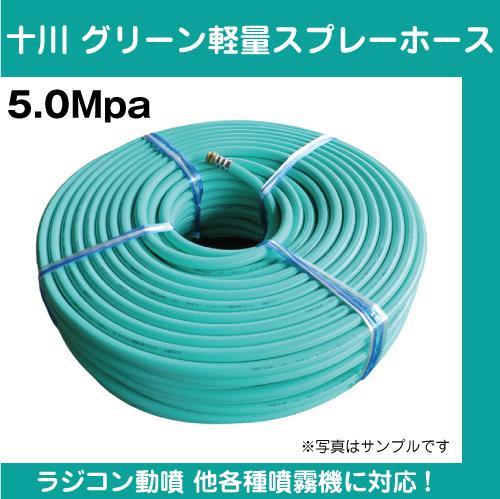 【十川】グリーン軽量スプレーホース
