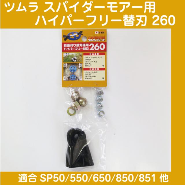 ハイパーフリー500sp