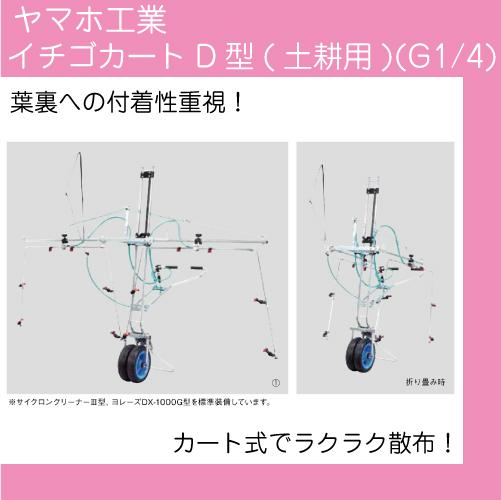 【ヤマホ】イチゴカートD型
