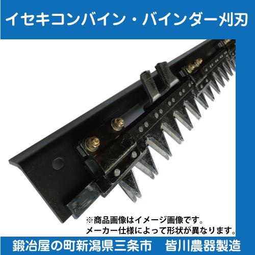 イセキコンバイン・バインダー刈刃