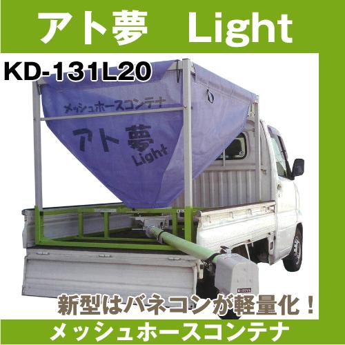 【斉藤農機】アト夢 Light KD-131L20