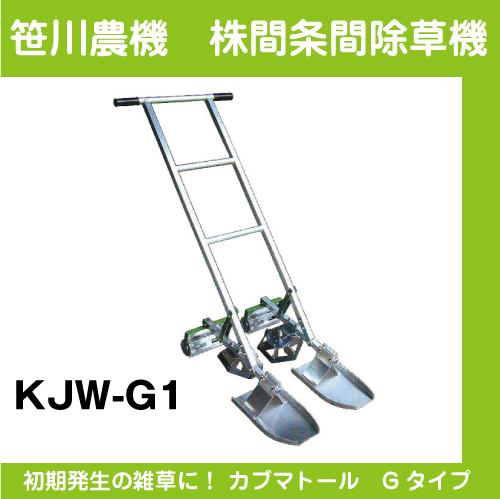 【笹川農機】株間条間除草機 カブマトール Gタイプ KJW-G1