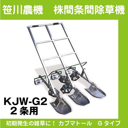 【笹川農機】株間条間除草機 カブマトール Gタイプ KJW-G2