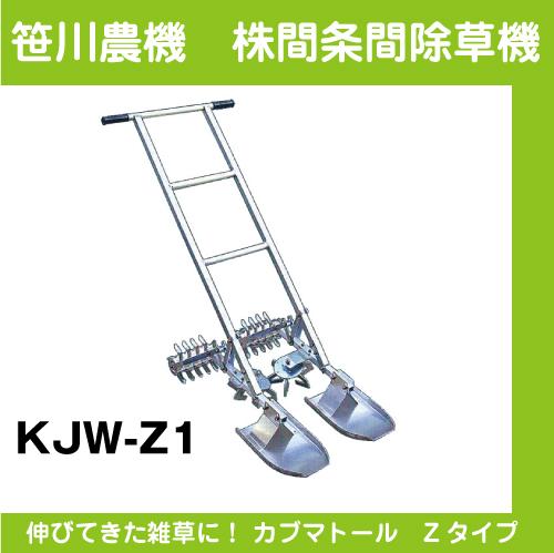 【笹川農機】株間条間除草機 カブマトール Gタイプ KJW-Z1