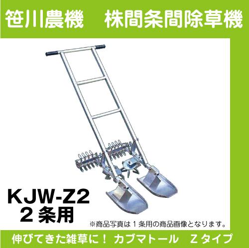 【笹川農機】株間条間除草機 カブマトール Zタイプ KJW-Z2