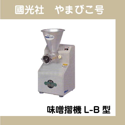 【國光社】やまびこ号 味噌摺機 L-B型