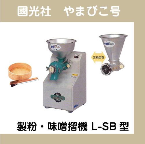 【國光社】やまびこ号 製粉・味噌摺機 L-SB型
