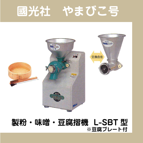 【國光社】やまびこ号 製粉・味噌・豆腐摺機 L-SBT型