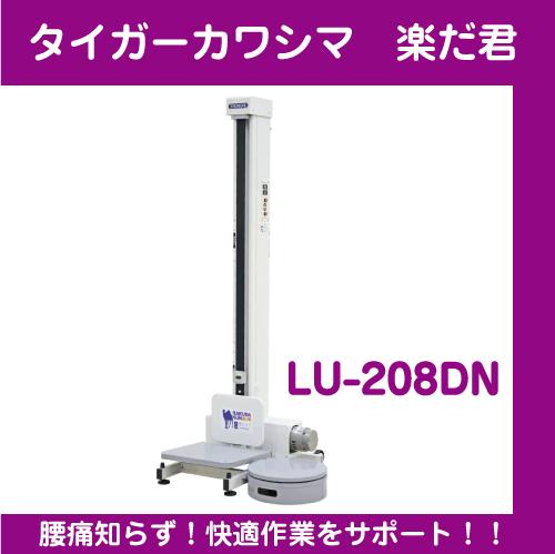 タイガーカワシマ 楽だ君 LU-208DN