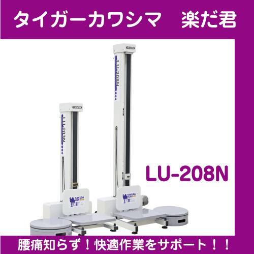タイガーカワシマ 楽だ君 LU-208N