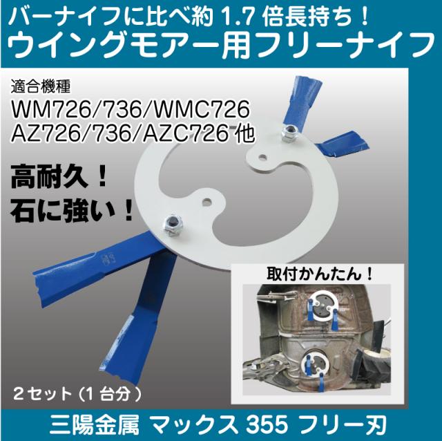 三陽金属 マックス355フリー刃