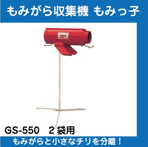 笹川農機 もみっ子 GS-550