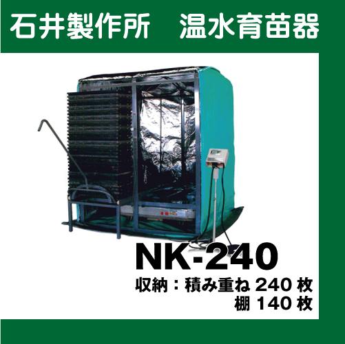 石井製作所 温水育苗器 NK-240