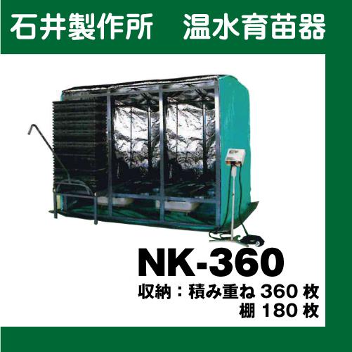 石井製作所 温水育苗器 NK-360