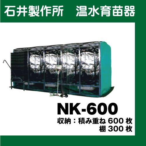 石井製作所 温水育苗器 NK-600
