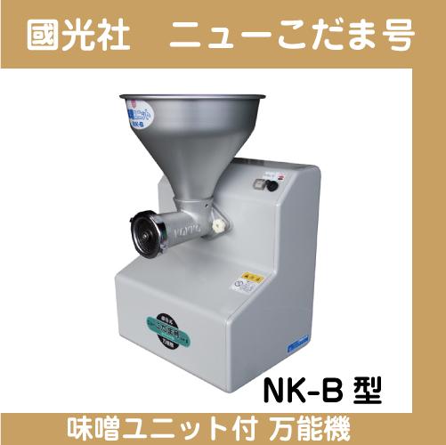 【國光社】ニューこだま号 味噌ユニット付 万能機 NK-B型