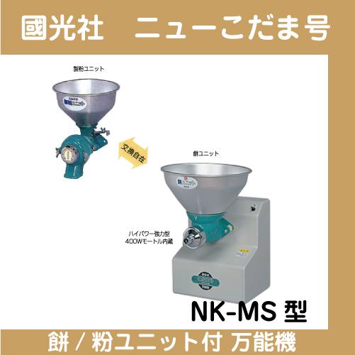 【國光社】ニューこだま号 餅/粉ユニット付 万能機 NK-MS型