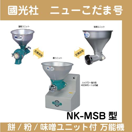 【國光社】ニューこだま号 餅/粉/味噌ユニット付 万能機 NK-MSB型