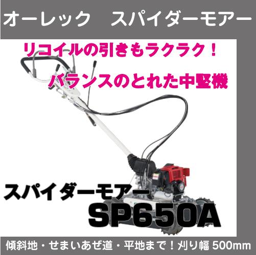 オーレック スパイダーモアーSP650A