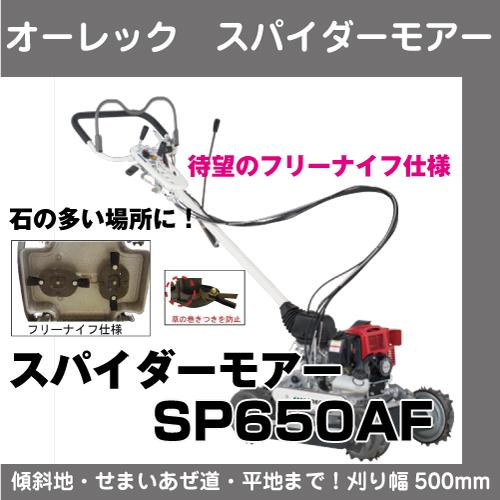 スパーダーモアーSP650AF