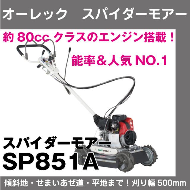 スパイダーモアーSP851A