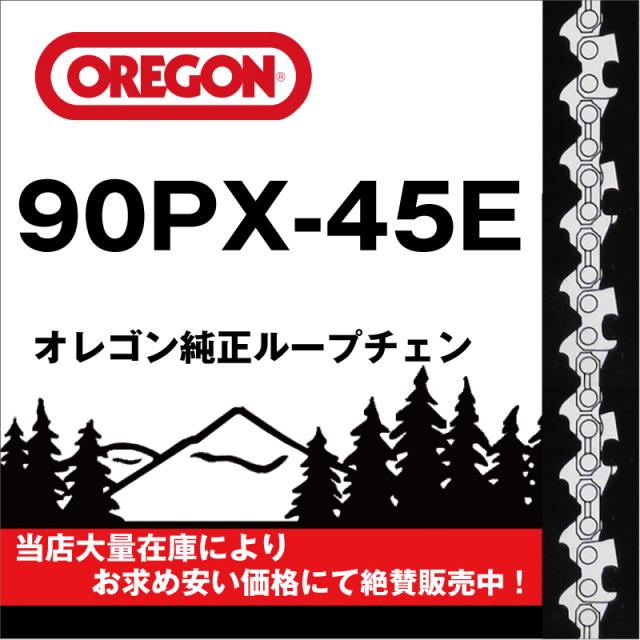 オレゴンループチェン 90PX-45E