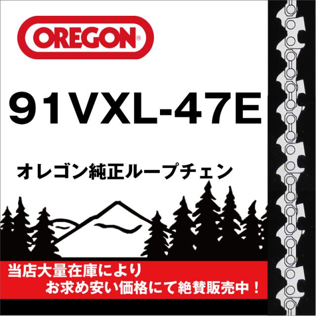 オレゴンループチェン 91VXL-47E