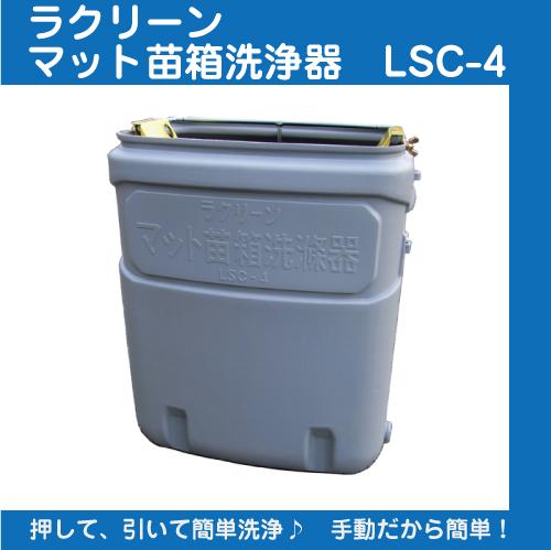 手動苗箱洗浄器 ラクリーン LSC-4