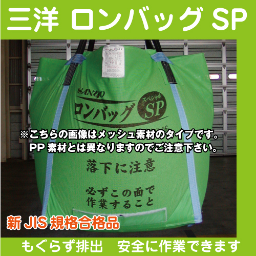 三洋 ロンバッグSP PP