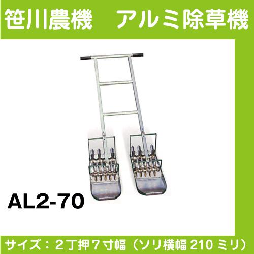 【笹川農機】 アルミ除草機 AL2-70