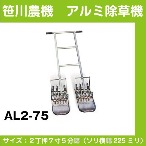 【笹川農機】 アルミ除草機 AL2-75