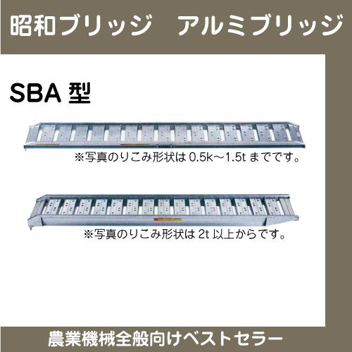 【昭和ブリッジ】 アルミブリッジ SBA